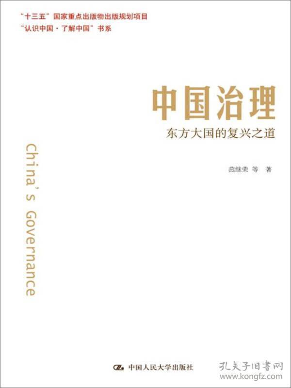 """9787300246246中国治理:东方大国的复兴之道(""""认识中国·了解中国""""书系)"""