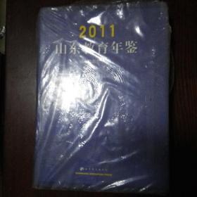 2011山东教育年鉴(未拆塑封)