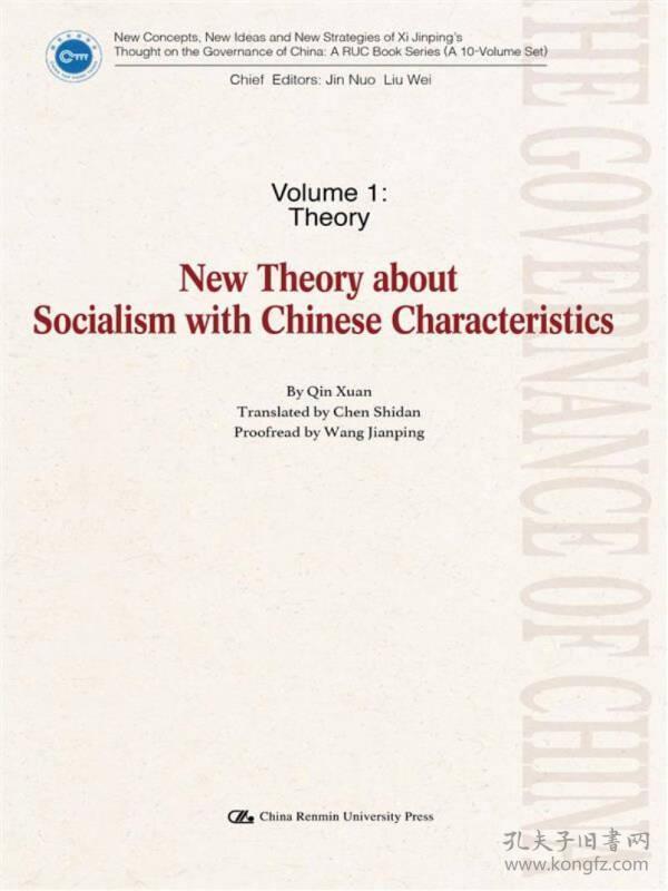 中国特色社会主义新论-(英文版)