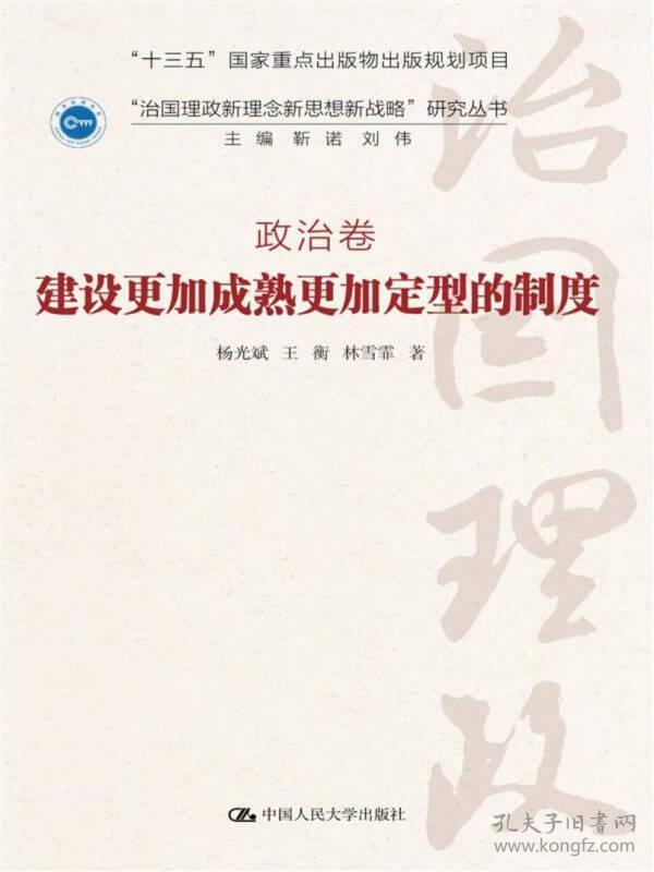 """建设更加成熟更加定型的制度·政治卷/""""治国理政新理念新思想新战略""""研究丛书"""