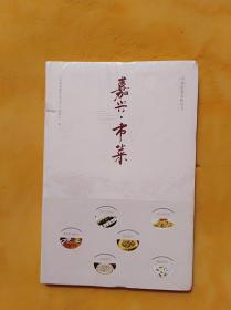 嘉兴  市菜             (大16开)《014》