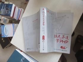 跟兄弟连学PHP 附光盘