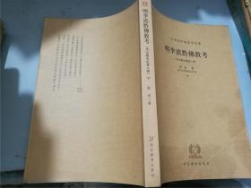明季滇黔佛教考·外宗教史论著八种(下册)