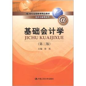基础会计学(第3版)/21世纪远程教育精品教材·经济与管理系列
