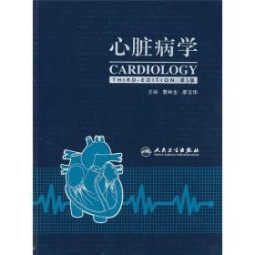 心脏病学(第3版)