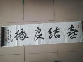 [3308著名书法家陈卫东书法作品一幅,喜结良缘  横幅
