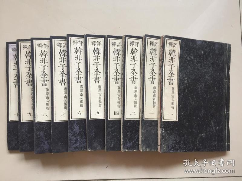 明治和刻本、《韩非子全书》20卷10册全、