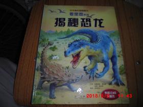 乐乐趣科普翻翻书:揭秘恐龙