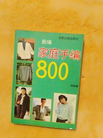 家庭手编800             (16开)《014》