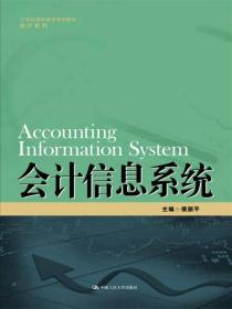 会计信息系统(21世纪高职高专规划教材·会计系列)
