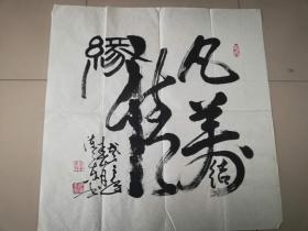 [3309著名书法家陈卫东书法作品一幅,斗方