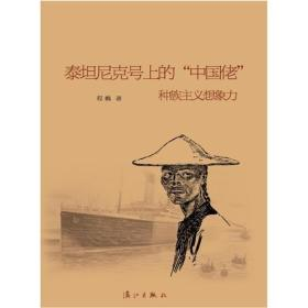 """泰坦尼克号上的""""中国佬""""--种族主义想象力(中国社科院著名学者程巍研究员,深入解析西方社会虚构泰坦尼克号上中国人""""卑劣逃生经历"""",丑化中国人的种种原因。)"""