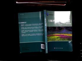 北京大学地理科学丛书:土地评价与管理(第2版)