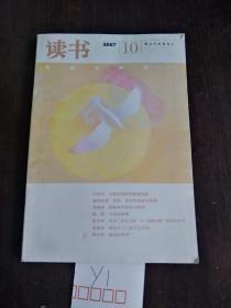 读书2007年第10期0.99元