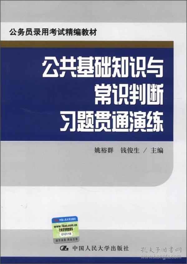 公共基础知识与常识判断习题贯通演练(公务员录用考试精编教材)