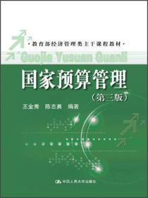 9787300165943国家预算管理(第三版)