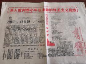 文革小报:《青峰》1976年 5月--北京市剪刀厂