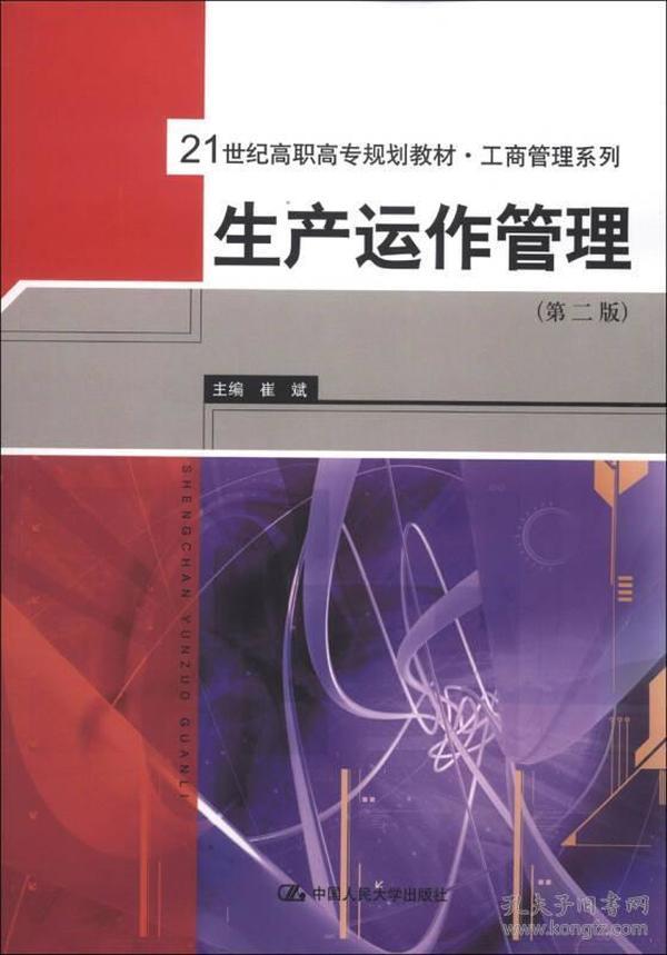 生产运作管理 第二版9787300166179