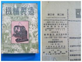 1952年出版的《机械制造》第三卷2-12 共11厚册 合订本 繁体竖版精美图案 16开
