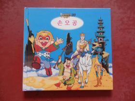 韩文、朝鲜文原版 彩色世界著名童话 西游记(孙悟空) 画绘本