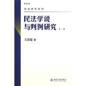 民法学说与判例研究(最新版)(第3册)