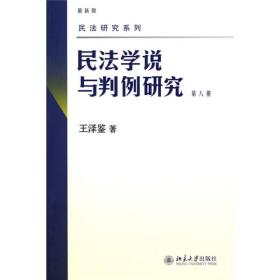 民法研究系列:民法学说与判例研究[  第八册]