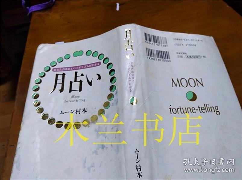 原版日文书 月占い  ムーン村本 株式会社日本文芸社 1998年5月 32开硬精装