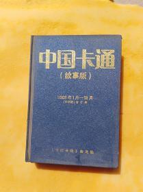 中国卡通故事版合订本2008(全年)            (16开精装本)《014》