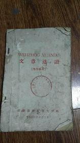 文章选读 长春银行红专大学 编 1959年 封底掉一半