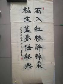 [3341宋书玉书法作品一幅