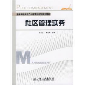 全国高职高专公共管理类系列规划教材:社区管理实务