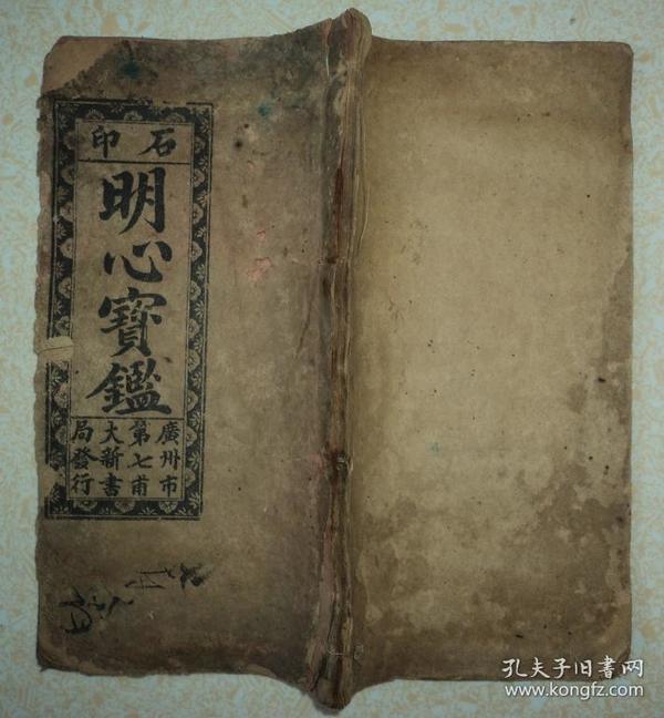 民国线装、劝善童蒙宝卷、【明心宝鑑】、单行本全一册。
