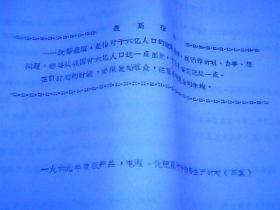 黑龙江省1969年农机产品、电灌、化肥及冶金没备