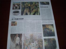 """实干绘就中国梦,""""中国梦·实干兴邦""""这一时代主题吸引广大美术家积极创作,绘就一批精品力作,《时代建设者》,《英雄壮歌-海军372潜艇》,《青焊》,《深圳书城》,"""