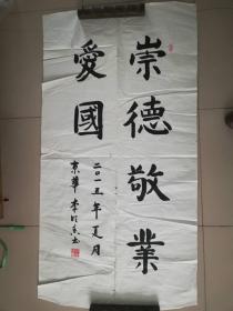 [3342李明香书法作品一幅