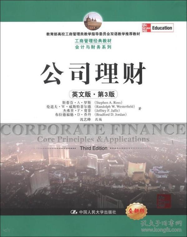 公司理财英文版第三版