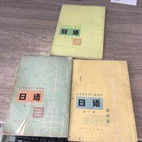 北京市外语广播讲座:日语 第1-3册