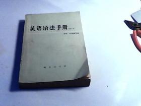 英语语法手册(修订本)