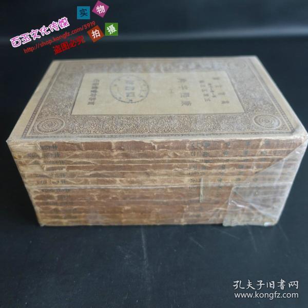 万有文库《康熙字典》(1-12册全)