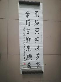 [3345  毛宪珍篆书书法作品一幅