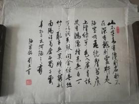 [3346 著名书法家刘立书法作品一幅 陋室铭  横幅,