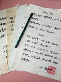 原创,诗词,五台山,慎言居士等,内容很好,手写