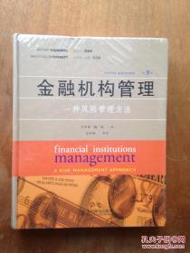 金融机构管理:一种风险管理方法(第5版)16开精装  未开封