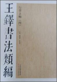 王铎书法类编·行草立轴(4)