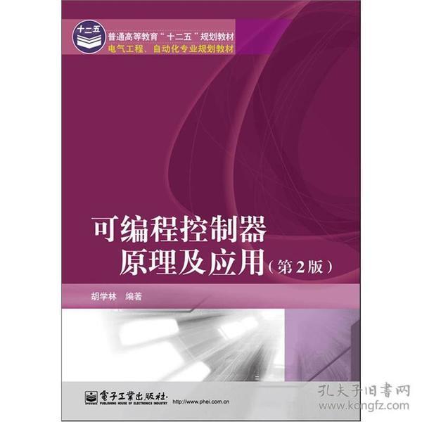 9787121176548可编程控制器原理及应用(第2版)