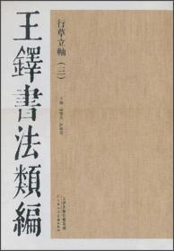 王铎书法类编·行草立轴(3)