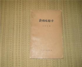 新编经验方  人民卫生1965年印