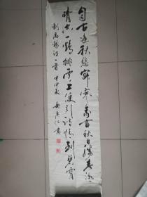 [3347岳广仁书法作品一幅