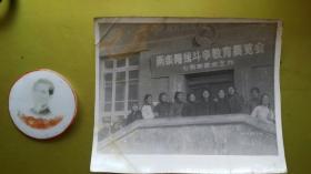 女职工在七局革委会主办的