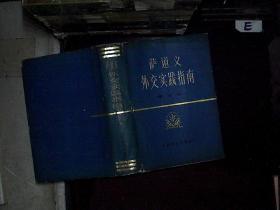 萨道义外交实践指南 精装